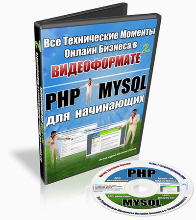 php-mysql-video